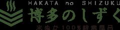 博多のしずく|福岡博多の米ぬか酵素風呂